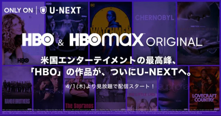 HBO・HBO Max
