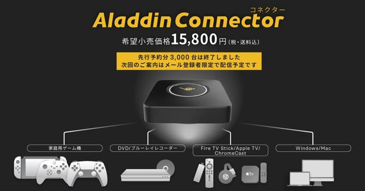 aladdin_connector