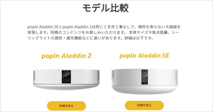 popIn Aladdin2とpopIn Aladdin SEの違いを比較