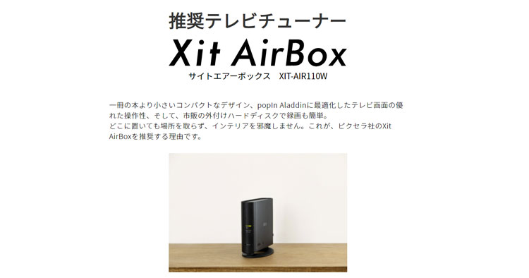 xit_airbox