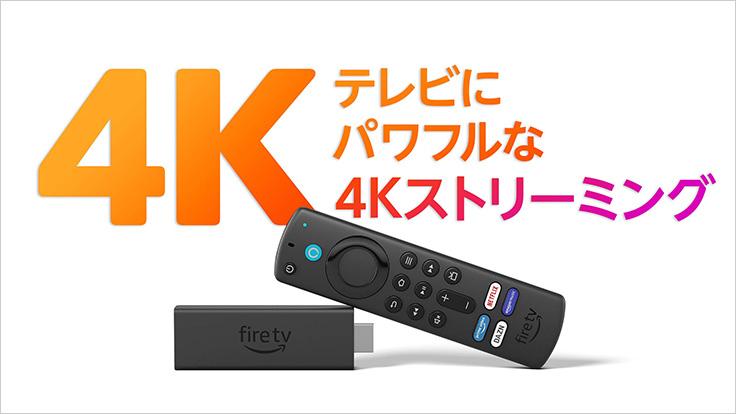「Fire TV Stick 4K」に比べて動作性能が40%向上!