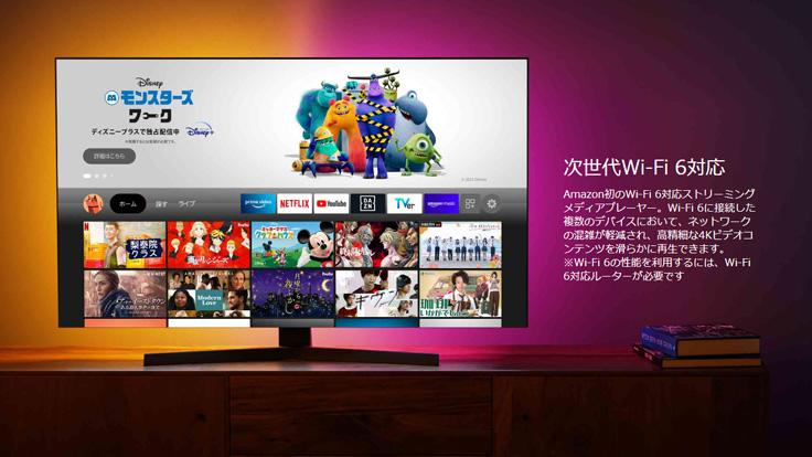 「Fire TV Stick 4K Max」は「Wi-Fi6」に対応!