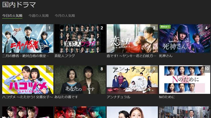 Hulu国内ドラマランキング
